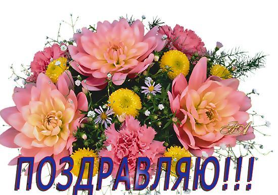 Нажмите на изображение для увеличения.  Название:103551208_pozdravlyayu.jpg Просмотров:25 Размер:20.9 Кб ID:5027