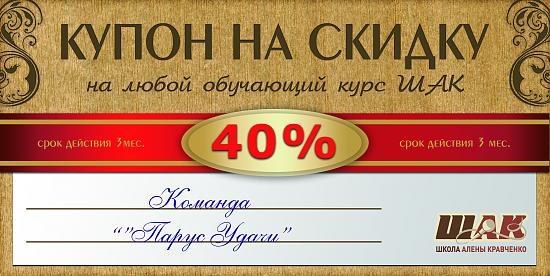 Нажмите на изображение для увеличения.  Название:Купон 40 проценто&.jpg Просмотров:6 Размер:103.2 Кб ID:6359