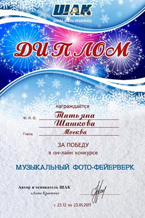 Нажмите на изображение для увеличения.  Название:Татьяна Шашков&#10.jpg Просмотров:22 Размер:30.0 Кб ID:4322