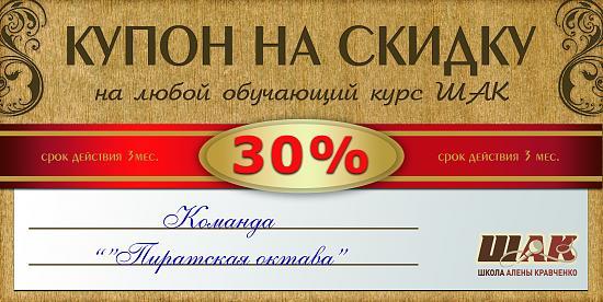 Нажмите на изображение для увеличения.  Название:Купон 30 проценто&.jpg Просмотров:10 Размер:104.2 Кб ID:6360