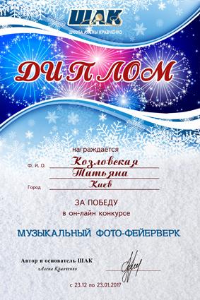 Нажмите на изображение для увеличения.  Название:Таня Козловска&#11.jpg Просмотров:18 Размер:30.2 Кб ID:4321