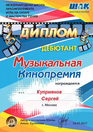 Нажмите на изображение для увеличения.  Название:Куприянов Серг&#10.jpg Просмотров:33 Размер:97.6 Кб ID:5021
