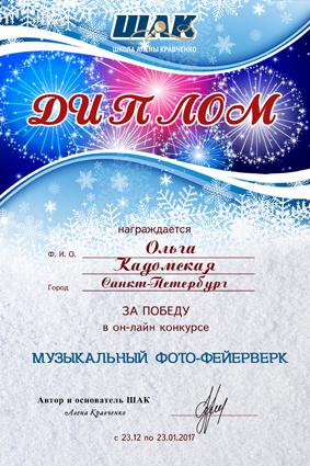 Нажмите на изображение для увеличения.  Название:Ольга Кадомска&#11.jpg Просмотров:11 Размер:30.1 Кб ID:4320
