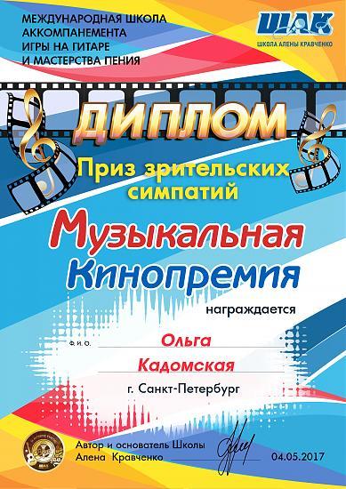 Нажмите на изображение для увеличения.  Название:Ольга Кадомска&#11.jpg Просмотров:25 Размер:99.9 Кб ID:5019